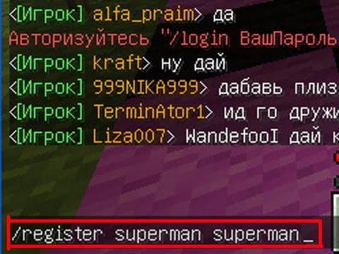 как регистрироваться в сетевой игре Minecraft+команды в сетевой!