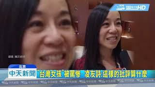 20190314中天新聞 凌友詩當政協委員 陸委會:已違法最高罰50萬