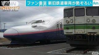 「鉄道の日」にちなんだイベント 新旧車両勢揃い(17/10/08)
