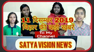 Daily Bihar Today News of all Bihar Districts video in Hindi. Gat latest News of Patna,Shahabad,Roht