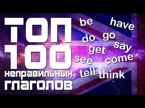 Неправильные глаголы английского языка - Топ 100. Учим английский язык. Уроки английского языка