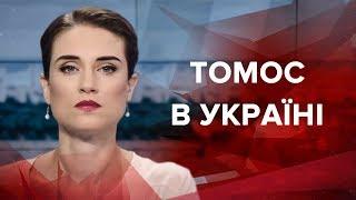 Випуск новин за 9:00: Томос в Україні