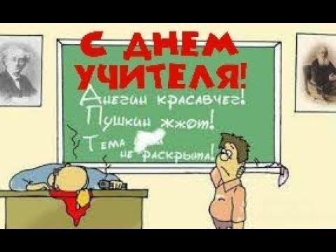 С днем учителя!  Прикольное поздравление с днем учителя! Прикольная открытка с днем учителя