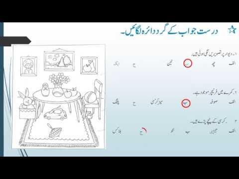 Class 1 Urdu (Video 5 تصویری تفہیم Worksheet # 7) - YouTube