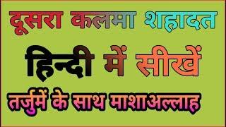 Doosra kalma shahadat in hindi|| दूसरा कलमा शहादत हिन्दी में सीखें