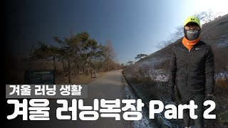 겨울 러닝 생활 - 겨울철 러닝 복장! Part.2 나…