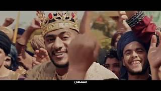 Mohamed Ramadan   Al Sultan   محمد رمضان السلطان (كامله) بدون تقطيع