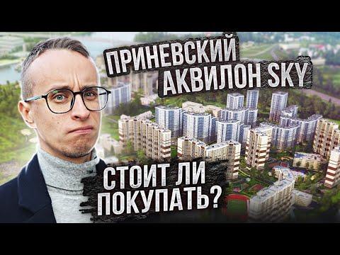 Дешёвые Новостройки в Невском районе / Уткина заводь / Приневский и Аквилон SKY