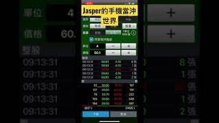 Jasper手機當沖實戰講解0720 #手機當沖 #當沖 #短線交易