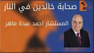 المستشار / احمد عبدة ماهر و الصراط المستقيم مع سام
