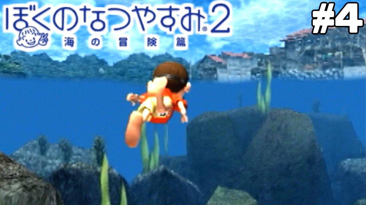 はじめての海水浴【ぼくのなつやすみ2】#4