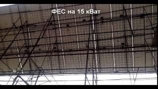 FES 15 kVat