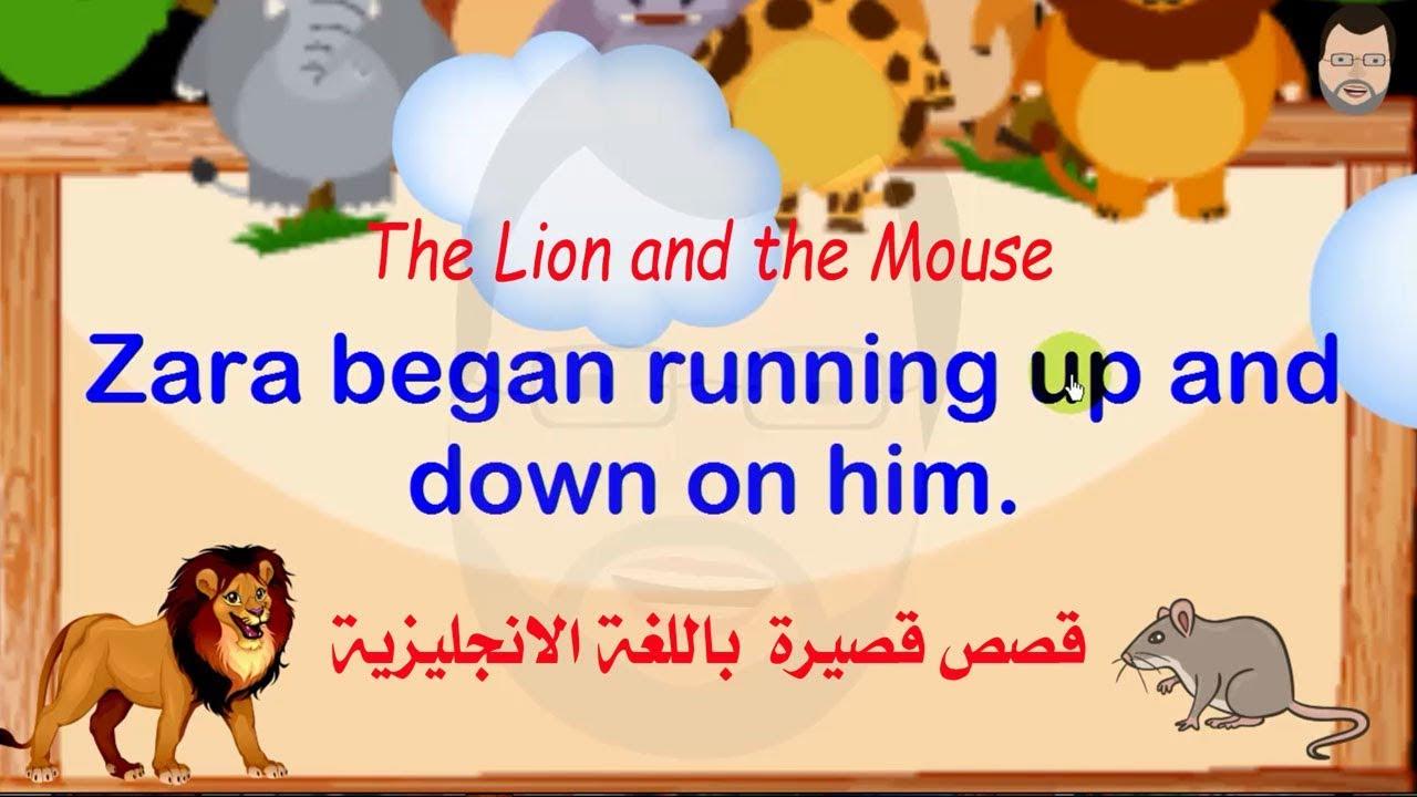 قصة الاسد والفار The Lion And The Mouse Youtube