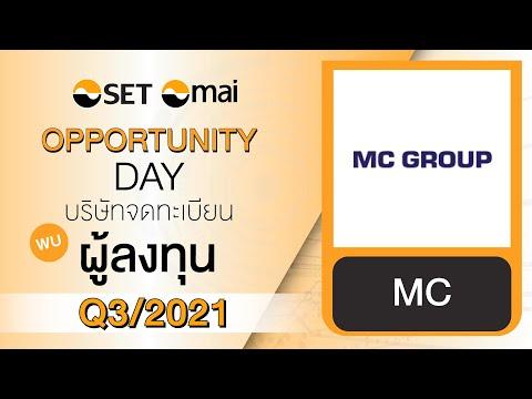 Oppday Q3/2021 บริษัท แม็คกรุ๊ป จำกัด (มหาชน) MC