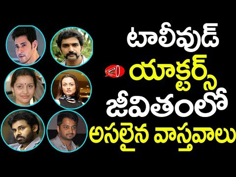 Unrevealed Facts Behind These Tollywood Top Stars Love Marriages | Gossip Adda