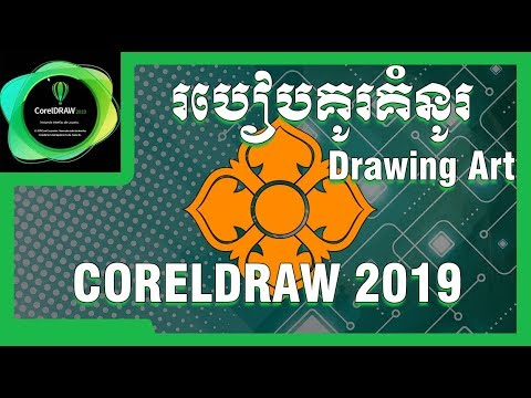 របៀបគូរគំនូរ | How to Drawing Art on CorelDraw 2019 Kh | Rean Edit