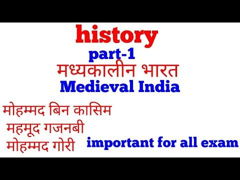Part-1 History - Medieval India(मध्यकालीन भारत) for ssc je,ssc chl ,vyapam sub engineer