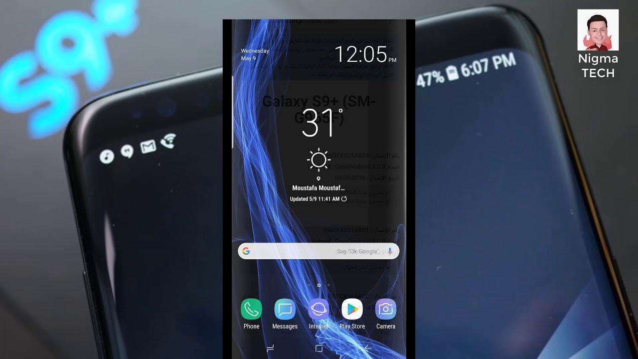 S9 Plus Update