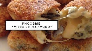 #закуска Рисовые сырные палочки в панировке в домашних условиях