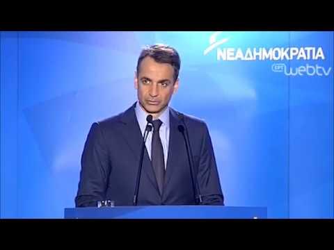 Ομιλία του Κυριάκου Μητσοτάκη στη Θεσσαλονίκη