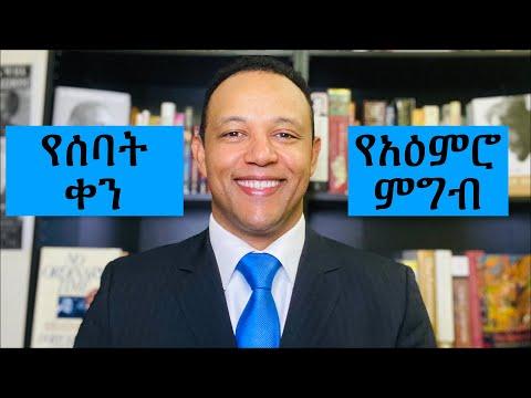 የ 7 ቀን የአዕምሮ ምግብ Ethiopian Inspirational & Motivational speaker (in Amharic)