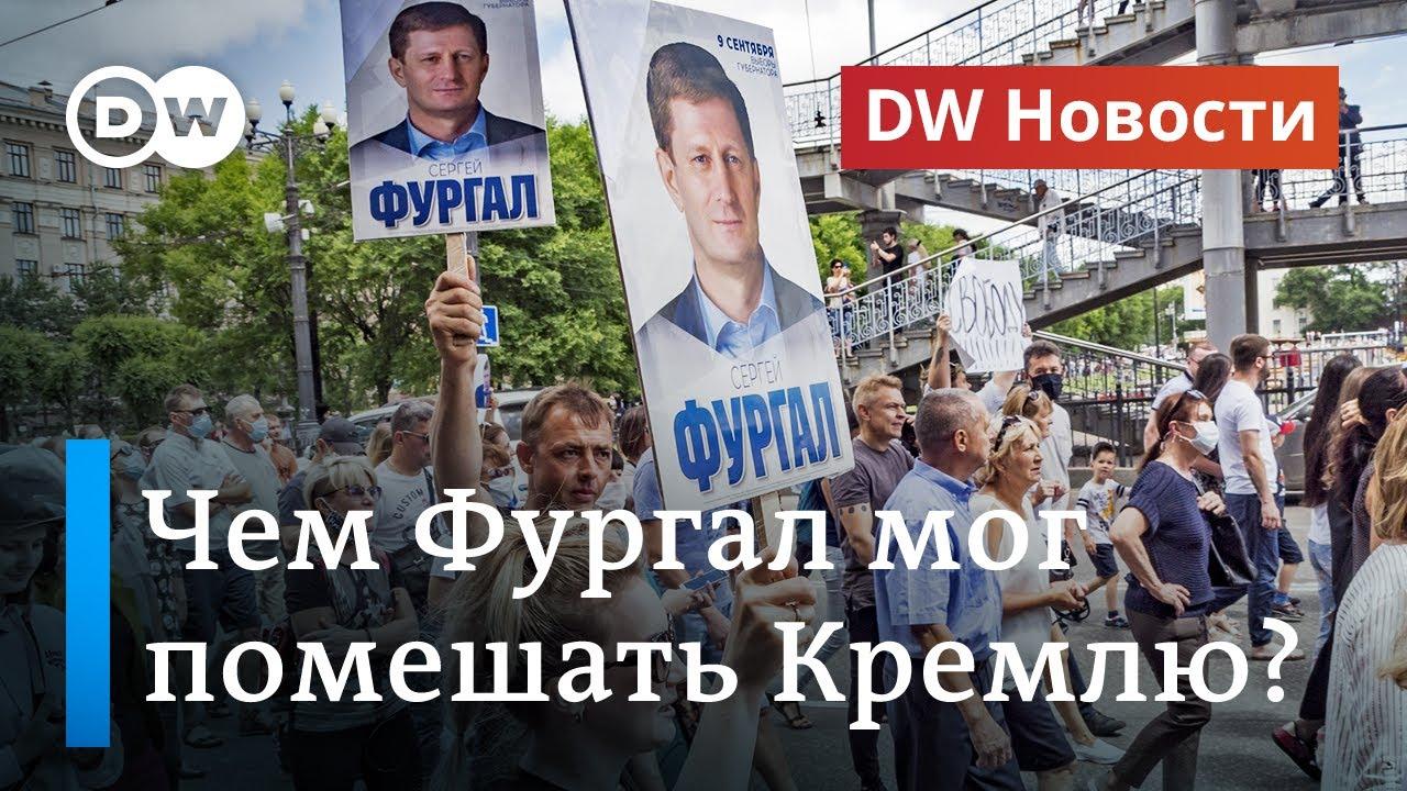 Чем Сергей Фургал мог мешать Кремлю и почему протестуют жители Хабаровска. DW Новости (13.07.2020)