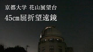 京都大学 花山天文台一般公開 45cm屈折望遠鏡による観望会 FZ1000