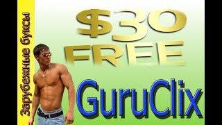 Guruclix-Зарубежный букс.Стратегия развития. Доход 30$ в месяц.