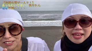 のりまき参上! 今回は、大津の海であっちむいてほいしてきました! 普通じゃないのが私たち まけたら10秒極寒の海へダイブ! の 予定でしたが。。。笑 5秒も持たないほど ...