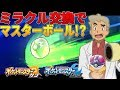 【ポケモンSM】ミラクル交換中にマスターボールがキタ!!オーキド博士のポケモン実況【柊みゅうの実況】
