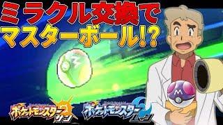 【ポケモンSM】ミラクル交換中にマスターボールがキタ!!オーキド博士のポケモン実況【柊みゅうの実況】 thumbnail