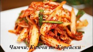Кимчи Чимчи по-Корейски
