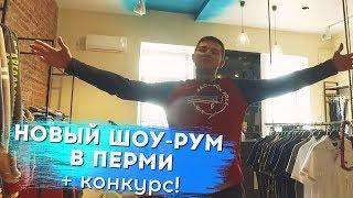 Открыли Шоу-рум в Перми. Новый конкурс