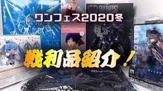 【ワンフェス2020冬】戦利品紹介!【 Initial Fighter/雪ミク】