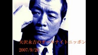 矢沢永吉さんのANN特別プログラムです。 2007年9月20日深夜のラジオ出演...