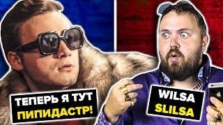 HYPE CAMP КУПИЛ СОБОЛЕВА / ВИЛСУ ПРОГОНЯЮТ С КАНАЛА