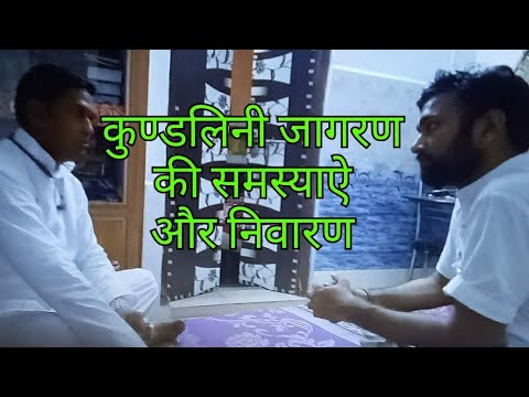 Problems and solutions during Kundalini jagran HINDI