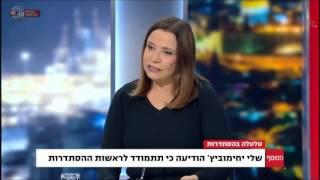 """המוסף - ראיון עם ח""""כ שלי יחימוביץ' שהודיעה כי תתמודד על ראשות ההסתדרות"""