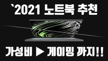 [4K] 2021년 노트북 추천, 가성비부터 게이밍까지!!
