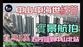 中海世紀薈|首期10萬|買一層送一層|香港銀行按揭|鐵路沿線物業