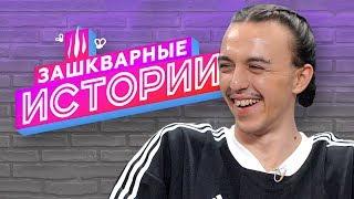 ЗАШКВАРНЫЕ ИСТОРИИ 2 сезон: Томми Кэш / Tommy Cash