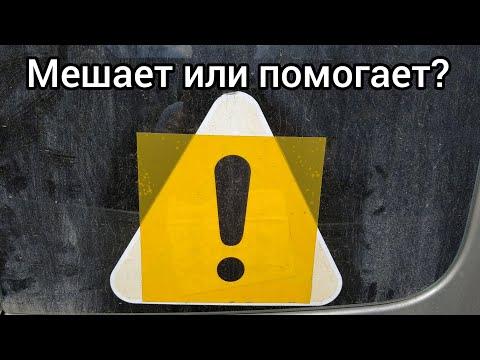 "! Знак мешает или помогает? Что даёт ""!"" Знак на машине?"