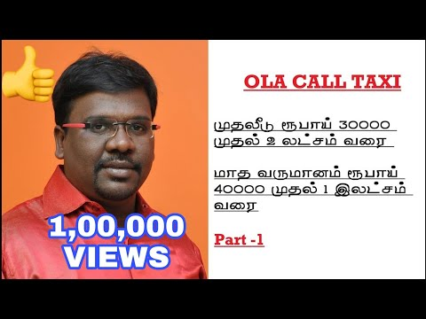 How to earn money in OLA cab  - Tamil