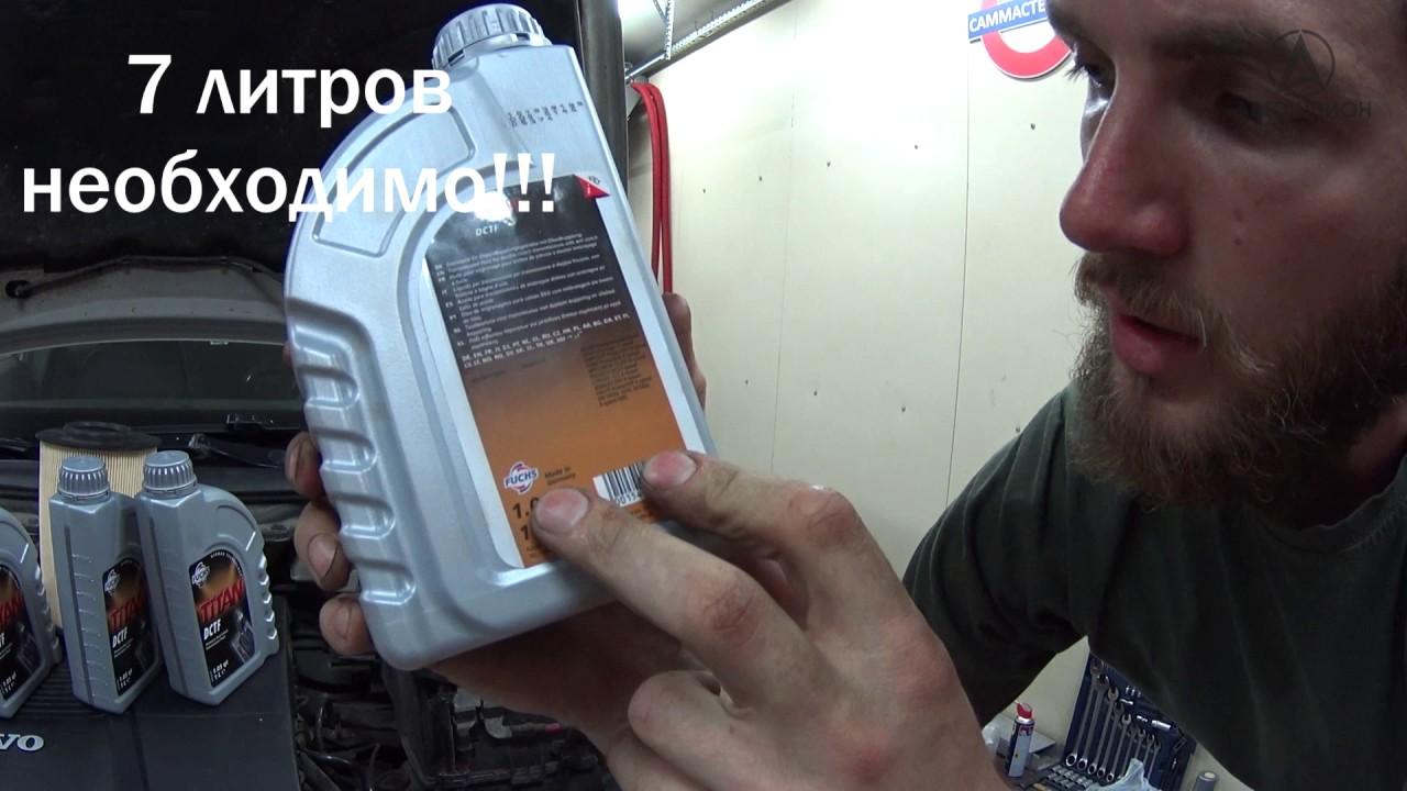 Замена масла в роботе Powershift GFT MPS6 Volvo Ford Инструкция