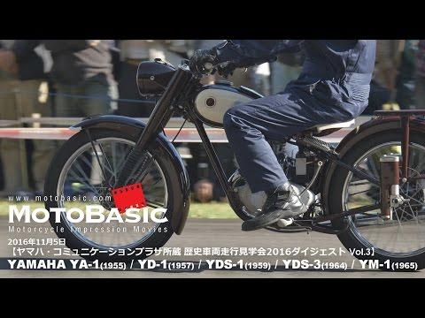 YAMAHA YA-1(1955) / YD-1(1957) / YDS-1(1959) / YDS-3(1964) / YM-1(1965) ヤマハ歴史車両デモ走行 Vol.3