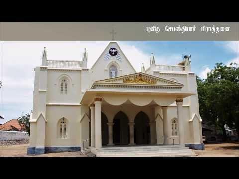 Litany of St. Sebastian Tamil
