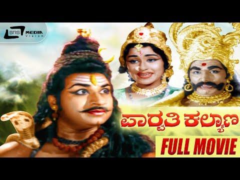 parvathi-kalyana- -kannada-full-movie- -dr-rajkumar- -udayakumar- -pandaribai- devotional-movie