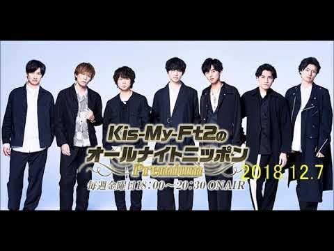 2018.12.7 Kis-My-Ft2のオールナイトニッポン(キスマイ北山宏光・玉森裕太・千賀健永)