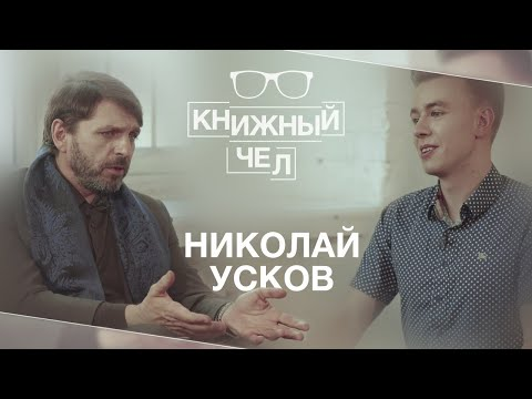 Николай Усков: книги по истории России и мира, писатели и цари. Книжный чел #46