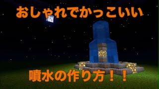 【Minecraft PE】おしゃれな噴水の作り方!!